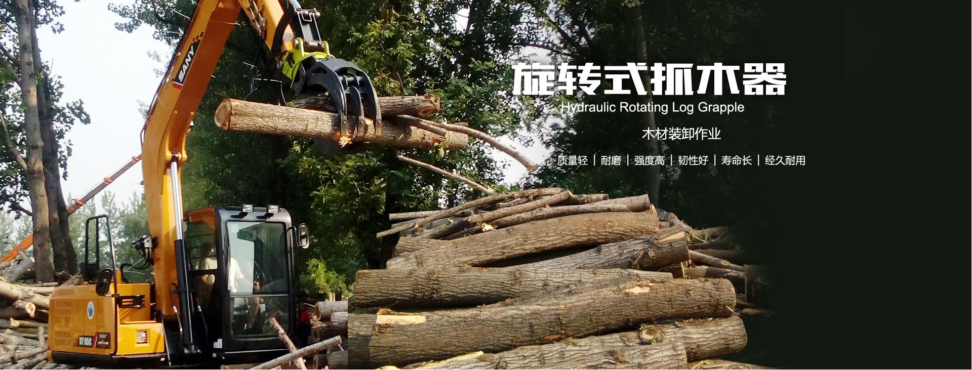 旋转式抓木器